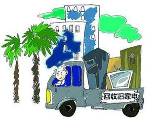 目标回收率达75% 旧家电规范化回收建设成关键