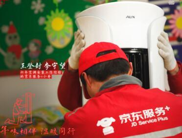 奥克斯空调联合京东物流为孩子们送去家的温暖