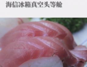 海信冰箱真空保鲜技术 【Put】握食材储鲜终极奥义