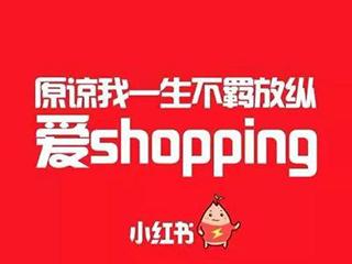 """小红书遭实名举报:官方自营食品被检出""""禁药""""成分"""