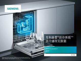 西门子晶蕾®洗碗机洗干净存护多位一体,高效除菌全力守护家人健康