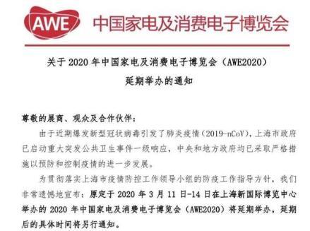 2020AWE家电博览会将延期举行 具体时间待定