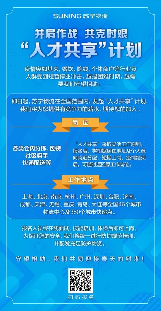 """""""人才共享""""召集令起,苏宁战""""疫""""脚步不停"""