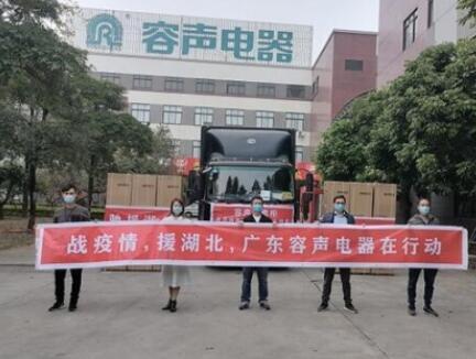 抗击疫情 容声电器捐100台商用消毒柜驰援鄂州