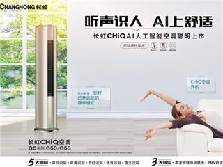 长虹Q5D空调登陆央视,AI舒适技术提升宅家幸福感