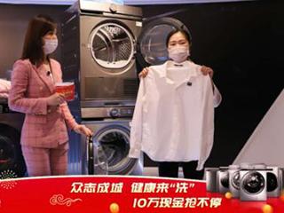 迅猛出击!美的洗衣机重磅打造星级主播开辟营销新战场