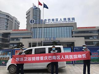 """恒洁在行动!继续驰援重庆、银川、安康、徐州""""小汤山""""医院建设"""