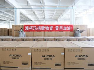 黄冈14家医疗机构用上澳柯玛医用冷藏箱等急需设备