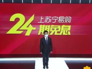 苏宁连发救市三箭:24期免息、开仓、超店播
