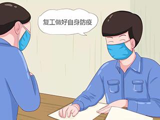 防疫莫放松 复工健康防护指南