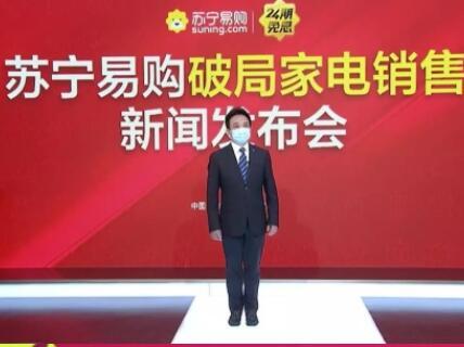重磅!苏宁推价保60天,刷新家电市场服务标准