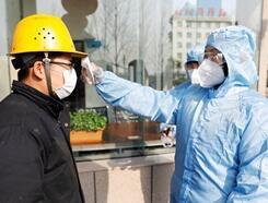 国务院印发企事业单位复工复产疫情防控措施指南