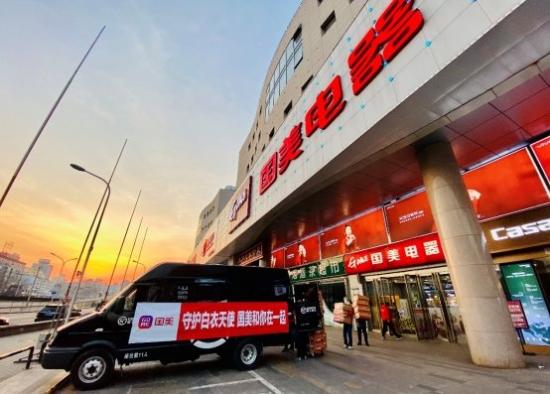 京汉双城联动 国美零售精准援助千里同频