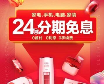 消费引爆 24期免息拉动苏宁 销售额同比大增710%