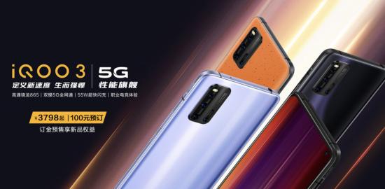 重新定义5G性能旗舰 国美开启iQOO 3手机预售