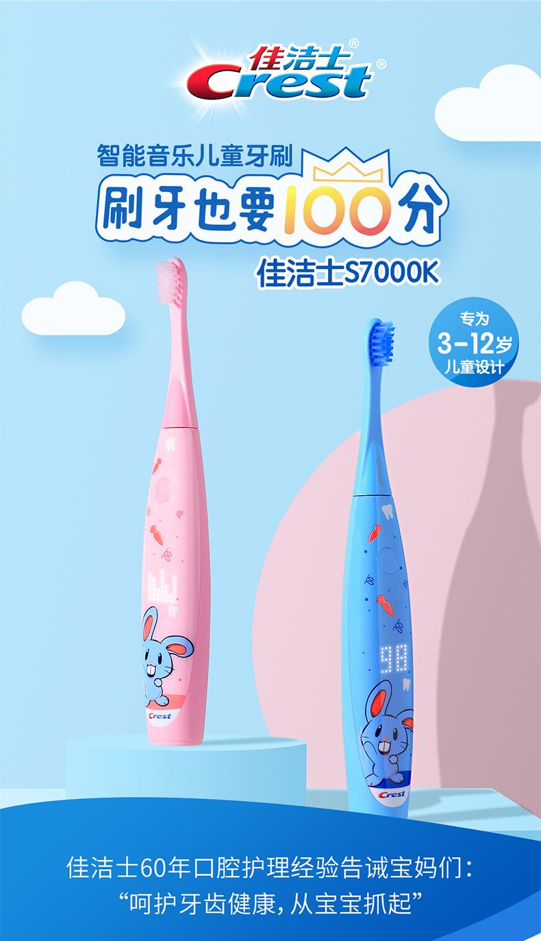 刷牙也要100分!佳洁士S7000K智能音乐儿童电动牙刷发布