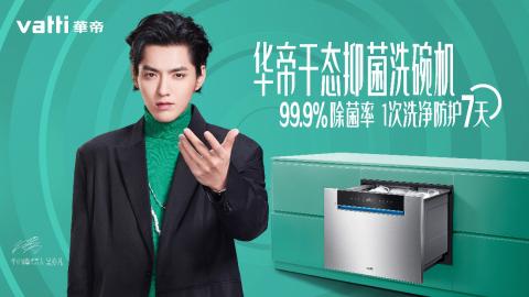 华帝干态抑菌洗碗机V6:除菌率达99.99% 1次洗净防护7天
