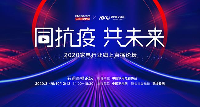 """專題:""""2020同抗疫 共未來""""家電行業線上直播論壇"""