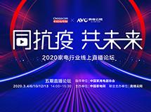 """""""2020同抗疫 共未来""""家电行业线上直播论坛"""