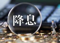 全球降息潮将重启,我国货币政策何去何从