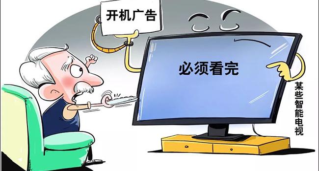 電視廣告關不掉?江蘇擬規定廣告開機可4秒內消失