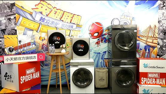 """英雄联""""萌""""实力守护, 小天鹅蜘蛛侠壁挂洗衣机TG30V80MINI潮趣发布"""