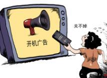 江苏拟定电视开机广告须3秒关闭 网友:值得全国推广!