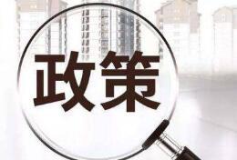 国务院:近期出台的助企纾困政策内外资企业同等享受