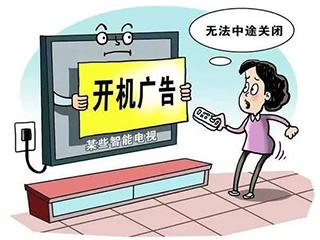乱炖家电:「牛皮癣」般的电视开机广告再也不能任性了!