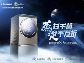"""2020海信线上AWE:洗衣 """"黑科技""""引领蒸烫洗生活"""
