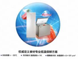 食材营养怎么保证不流失?海尔冷柜细胞级冷冻再获标准认证