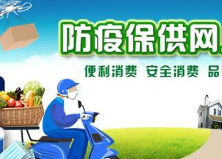 助力防疫保供 国美零售北京地区发放1.2亿元消费券