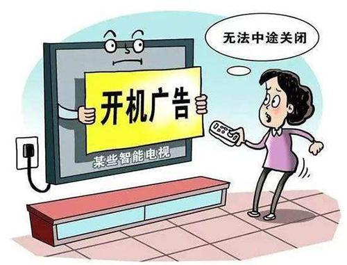 电视开机广告规范出台 仍需时长和内容质量的规范
