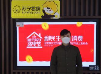 北京苏宁率先发放3000万消费券,助力零售市场复苏