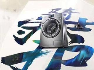 洗衣机消毒谁说了算?行业首个消毒洗企标由小天鹅发布
