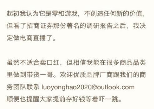 罗永浩:将进军电商直播 欢迎各大优质厂商与我联系