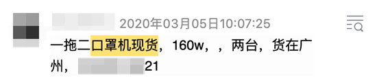 在有的QQ群,一台现货口罩机被叫到了160万