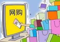 发改委:今年前两个月实物商品网上零售额实现增长