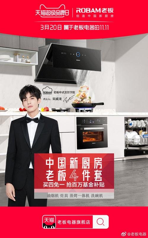 老板电器携手天猫超级品牌日,看居家经济环境下如何拓展新商业表达