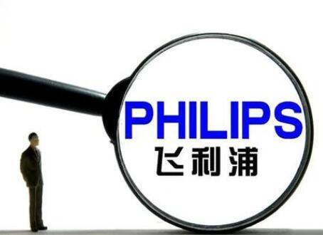 飞利浦拟200亿出售家电业务 明星产品投诉暴增