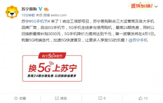 新利体育官网:响应工信部号召,苏宁率先推出5G手机节