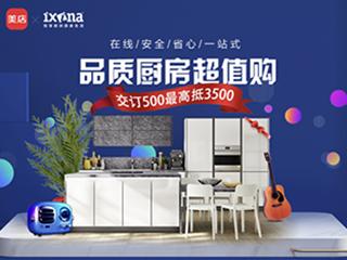 感受欧洲生活情调 国美零售ixina美店品质厨房超值购启幕