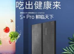 新鲜杀菌健康,澳柯玛S+Pro冰箱送给宝妈的新礼物