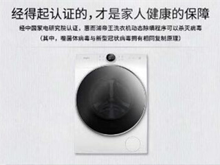 惠而浦帝王系列洗衣机获消毒率99%权威认证