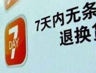 江苏全面推动实体店承诺7天无理由退货