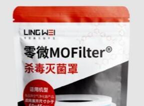 自主杀灭冠状病毒 零微科技首创MOFilter杀毒灭菌罩将问世