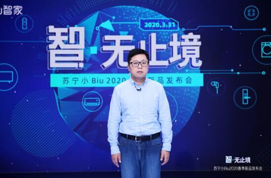 苏宁小Biu发布空调等10款新品 价格击穿行业底线