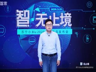 苏宁小Biu发布10款新品  超1级能效AI语音空调上市
