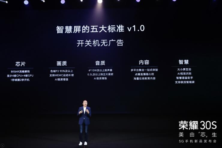 荣耀总裁赵明谈智慧屏五大标准:给消费者更好的产品和标准