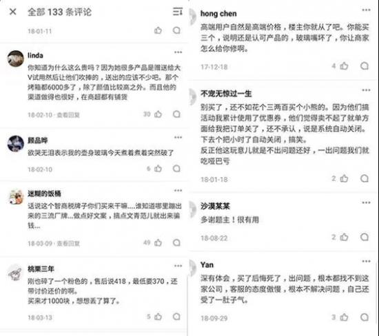"""北鼎创造了营销奇迹,普通的养生壶卖到了千元以上的""""天价"""""""